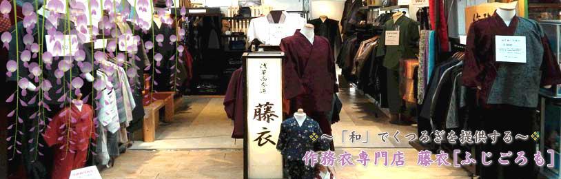 作務衣[さむえ]通販専門店 | 藤衣[ふじごろも]