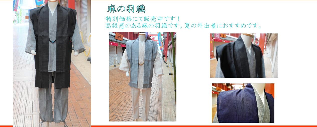 麻の羽織 特別価格にて販売中 高級感のある朝の羽織りです。夏の外出着におすすめです。