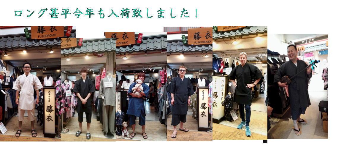 綿麻楊柳甚平 ロング甚平 特別価格にて販売中です。夏の外出着におすすめです。